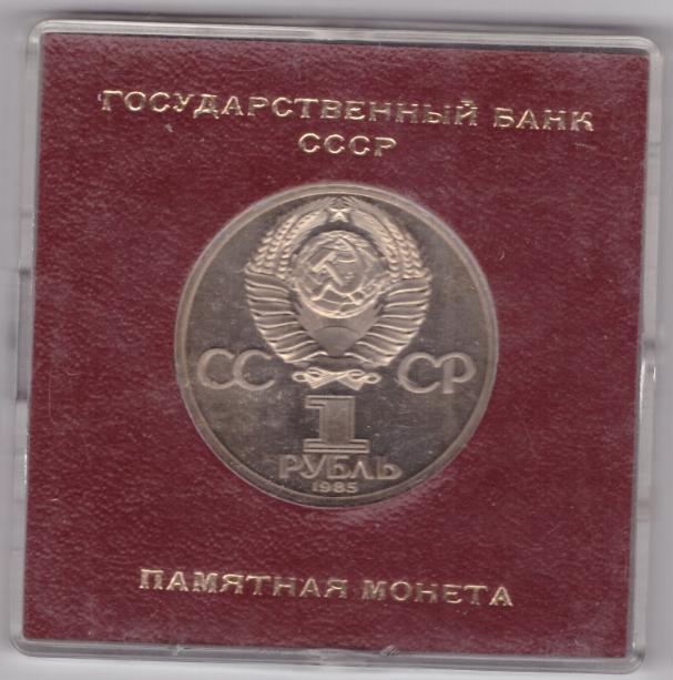 (Стародел PROOF) 1 рубль 1985 год