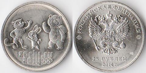 25 рублей 2014 Сочи Талисманы