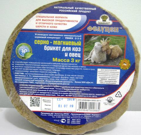 Серно-магниевый брикет для коз и овец 3кг