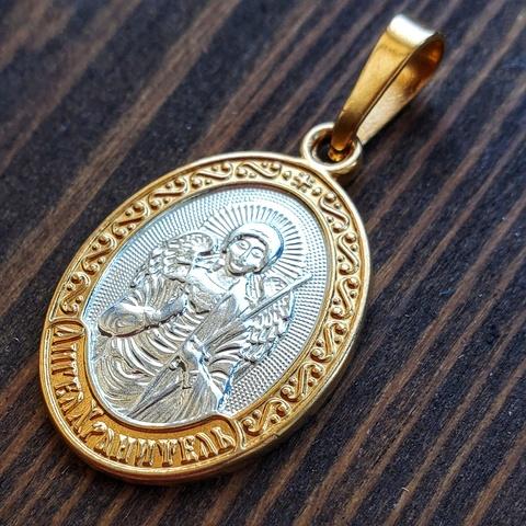 Нательная именная икона Ангела Хранителя с позолотой медальон