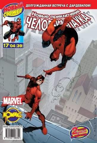 Новые приключения Человека-Паука №39