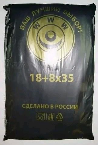 Пакет фасовочный полиэтиленовый, ПНД 18+8x35 (10) в пластах WWW черная (арт 10050)