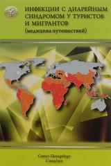 Инфекции с диарейным синдромом у туристов и мигрантов (медицина путешествий)