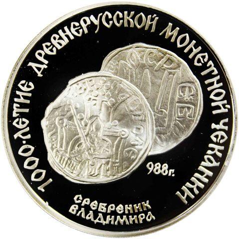 3 рубля 1988 год. Сребренник Владимира. Proof