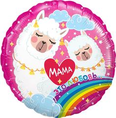 К 18''/46см, Круг, Мама - это любовь (Мама-Лама), Розовый.