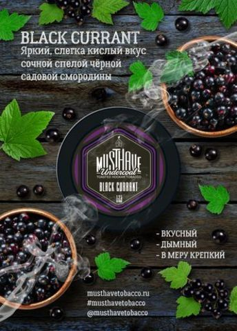 Табак Must Have Black Currant Черная Смородина 125 гр