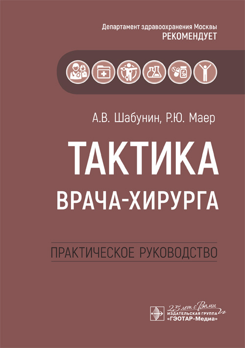 Хирургия Тактика врача-хирурга takt_vr_hir.jpg