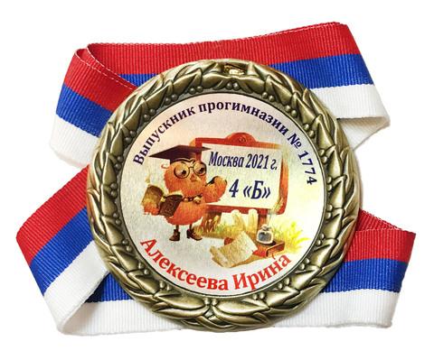 Медаль выпускник начальной школы индивидуальная с именем и номером школы (сова с книгой)