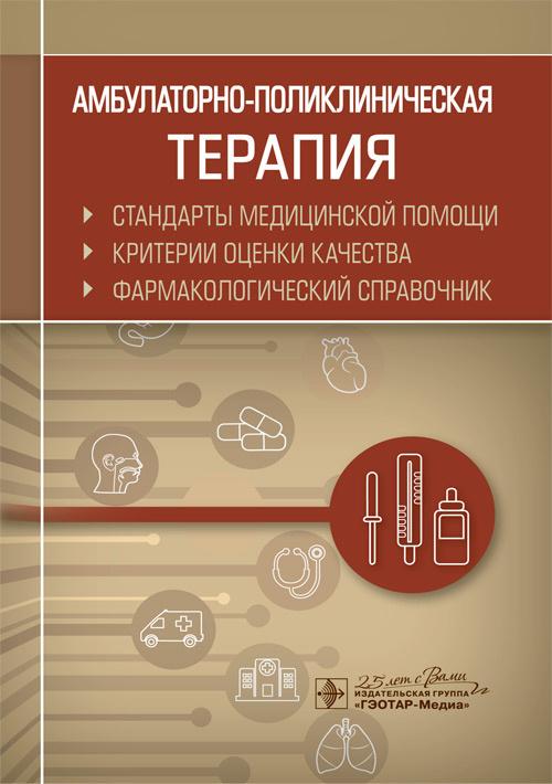 Книги по организации здравоохранения Амбулаторно-поликлиническая терапия. Стандарты медицинской помощи. Критерии оценки качества. Фармакологический справочник 3af9da81957e46efb2e5d09f9048b3df.jpeg