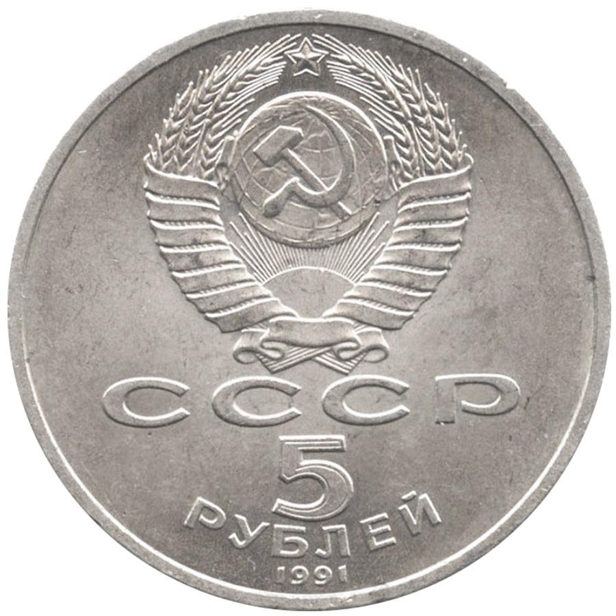 5 рублей 1991 года Архангельский собор в Москве. XF-AU