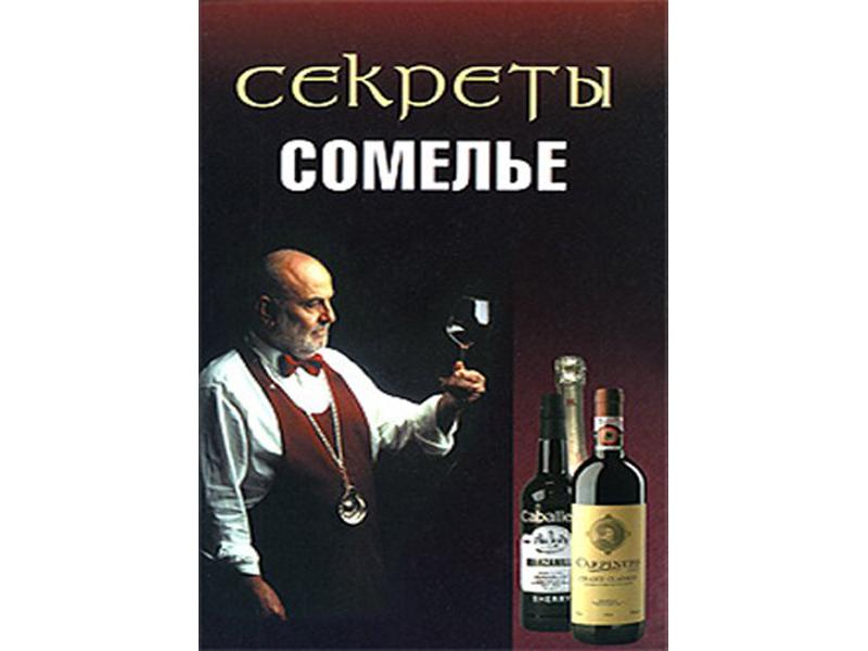 Литература Секреты сомелье (автор - Попов А.А.) 253_G_1354767182814.jpg