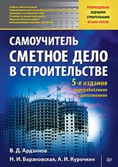 Сметное дело в строительстве. Самоучитель. 5-е изд., переработанное и дополненное