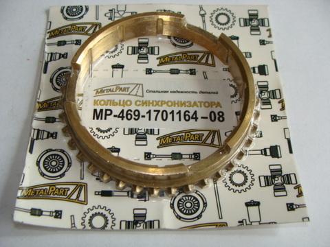 Кольцо синхронизатора  нов обр. (MetalPart)