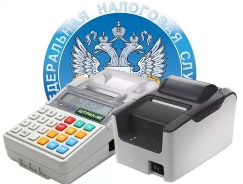 Регистрация кассы в ФНС Волгоград