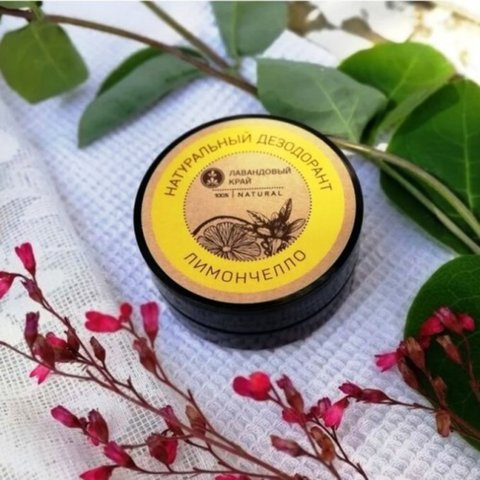 Натуральный дезодорант «Лимончелло»™Лавандовый край