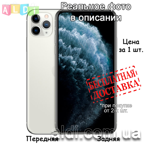 3D Гидрогель пленка Iphone 11 защитная Hydro Gel Film (передняя/задняя/комплект)