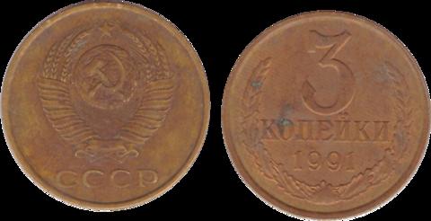 3 копейки СССР (Случайный год) VF