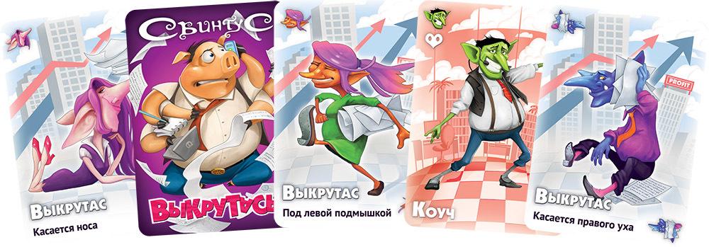 Настольная игра Свинтус Выкрутасы: карточки