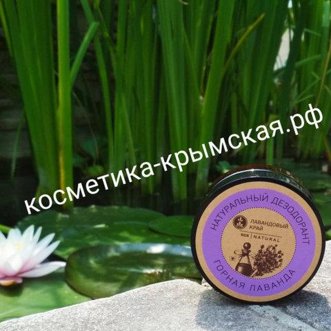Натуральный дезодорант «Горная Лаванда»™Лавандовый край