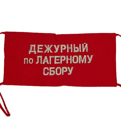 Повязка на рукав красная Дежурный по лагерному сбору