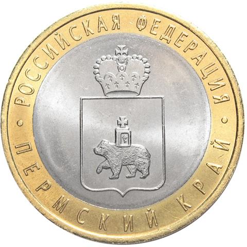 "10 рублей ""Пермский Край"" 2010 г. UNC"