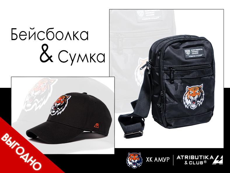 Комплект ХК Амур (бейсболка и сумка)