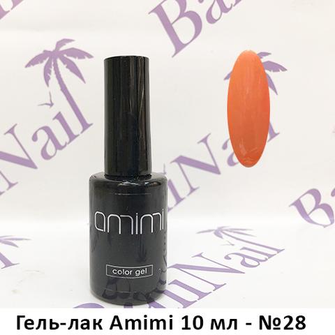Гель-лак Amimi 10 мл - №28
