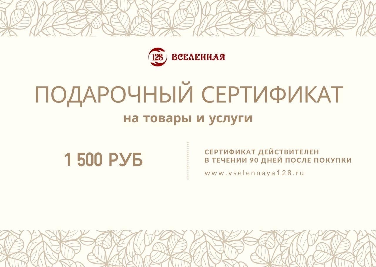 Подарочный сертификат номиналом 1500 рублей