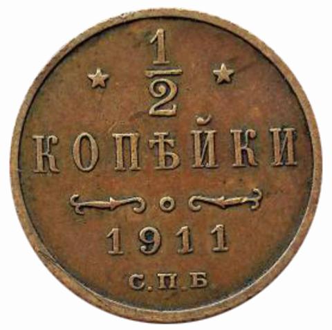 1/2 копейки. Николай II. СПБ. 1911 год. XF
