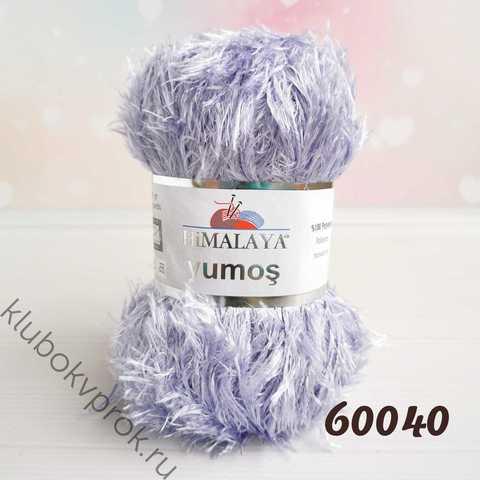 HIMALAYA YUMOS 60040, Светлый фиолетовый