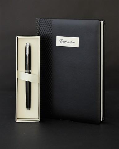 Набор с гравировкой: Ежедневник и ручка роллер Parker IM Matte Black CT
