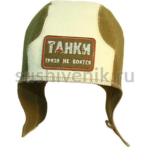 Шапка танкиста Танки грязи не боятся