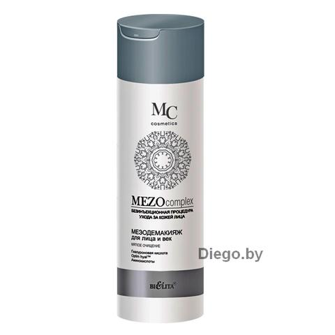 Мезодемакияж для лица и век Мягкое очищение , 200 мл ( Mezo Complex )