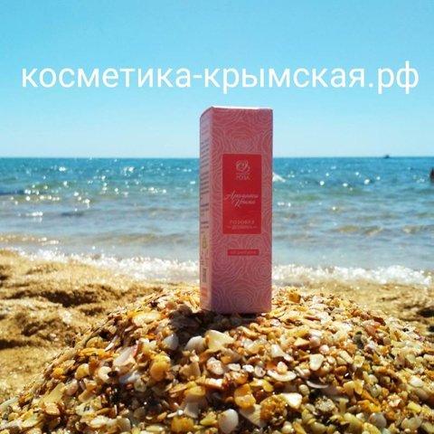 Масляные духи «Розовая долина»™АО Комбинат Крымская роза