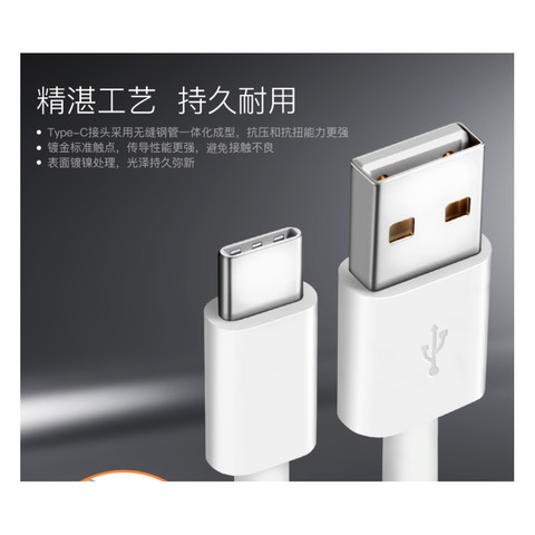 Cable for Huawei Type-C OD4.0 四芯 TPE 1.8A 1M White MOQ:100 (MD)