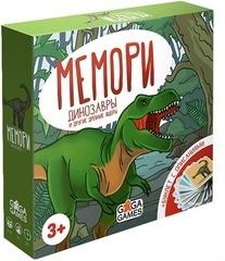 Мемори: Динозавры
