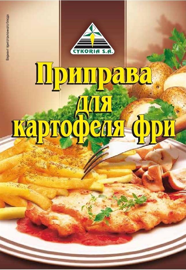 Приправа для картофеля фри, 45п х 40г