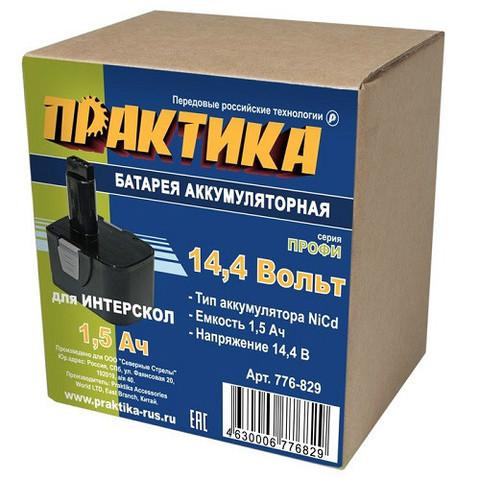 Аккумулятор для ИНТЕРСКОЛ ПРАКТИКА 14,4В, 1,5 Ач, NiCd,  коробка (776-829)