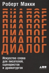 Диалог: Искусство слова для писателей, сценар-в и драм.