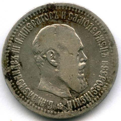 50 копеек 1894 год. АГ. Александр III. F-