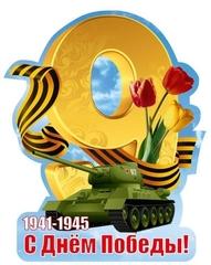 Плакат вырубка С Днем Победы 1941-1945 10-01-0129