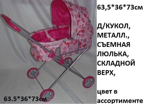 Коляска 9308 для кукол Melobo (Св/СБ/Г)