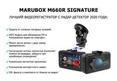 Видеорегистратор 3в1(Комбо-устройство) M660R c сигнатурным радар-детектором.