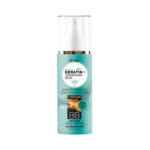 Keratin + термальная вода ВВ Бальзам для всех типов волос Двухуровневое восстановление 12 чудес несмываемый , 50 мл ( Keratin+ )