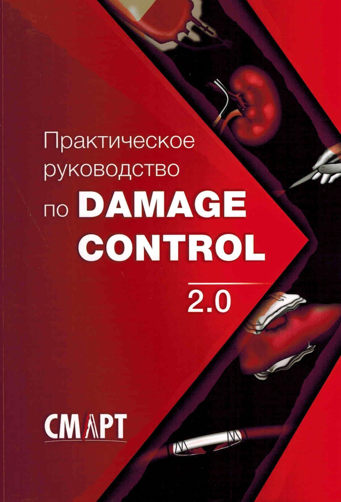 Анестезиология и реанимация Практическое руководство по DAMAGE CONTROL. Второе издание pr_ruk_po_dam_con_2.0.jpg