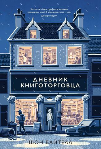 Дневник книготорговца | Байтелл Ш.