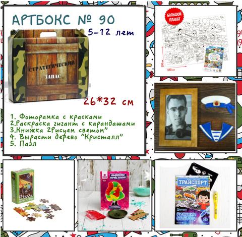 031-0090  Артбокс №90
