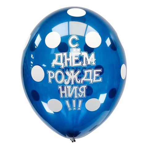Воздушный шар С Днем Рождения (Горошек) Синий