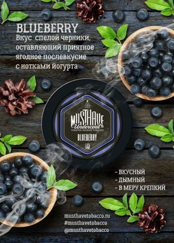 Табак Must Have Blueberry Черника 125 гр