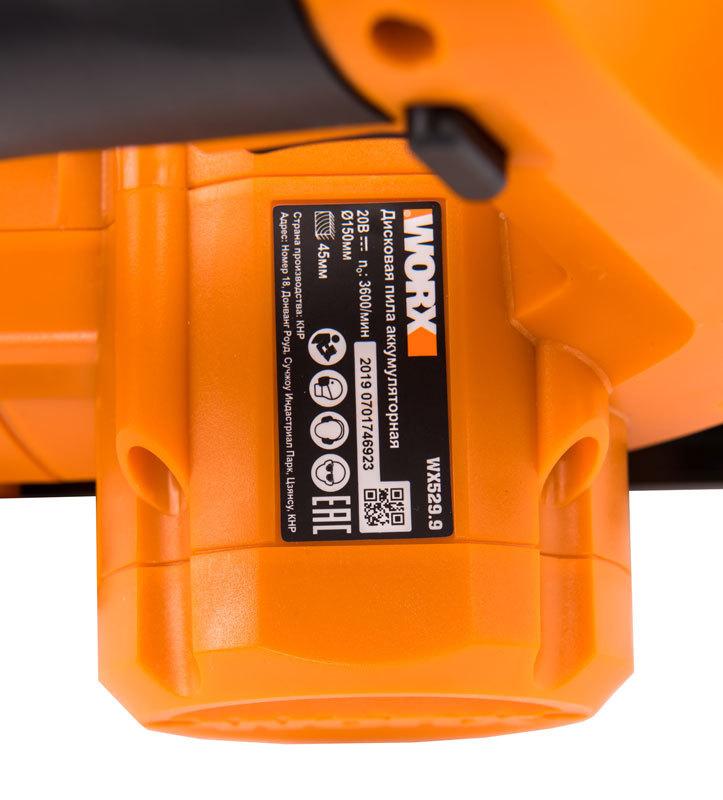 Дисковая пила аккумуляторная WORX WX529.9, 150мм, 20В, без АКБ и ЗУ